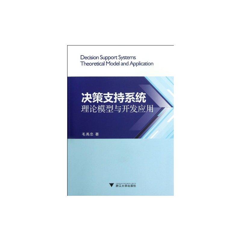 正版新书:决策支持系统:理论模型与开发应用/毛禹忠 价格:17.40