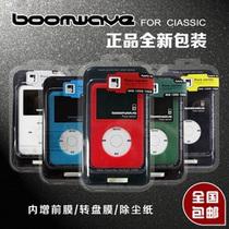 包邮Boomwave 苹果iPod Classic 3 120 160g硅胶套 保护套 送贴膜 价格:29.00