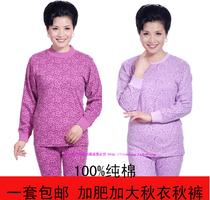 包邮加肥加大高领大码中老年女士全纯棉保暖秋衣秋裤套装内衣 价格:39.00