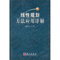 【一曼正版】线性规划方法应用详解(附光盘1张) /高红卫 价格:32.30