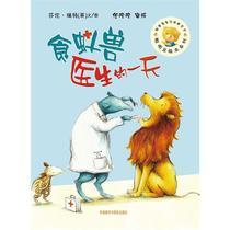 【全新正版】聪明豆绘本系列第6辑:食蚁兽医生的一天(国际优秀绘 价格:7.40