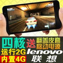 【原封现货】Lenovo/联想 A830 四核5寸智能手机800W像素安卓4.2 价格:600.60