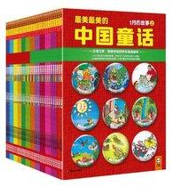 [正版包邮]最美最美的中国童话(全彩典藏版)(套装全36册) 价格:337.69
