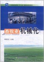 [正版满30元包邮]畜牧业机械化(第4版) 价格:33.50