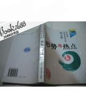 库7-形势与热点【外经贸部国际贸易研究所1995-J3 价格:35.00