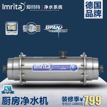 德国爱玛特 厨房净水器AMT-01家用 直饮净水机 自来水过滤器 杀菌 价格:849.00