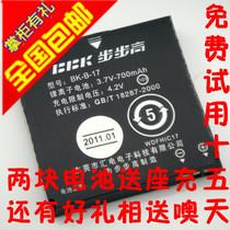 步步高 I268 I628 I528 I328原装电池 BK-B-17手机电板包邮! 价格:13.00