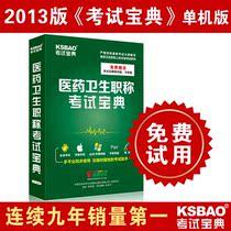 2013版护理学考试宝典 护师 助考题库软件 价格:168.00