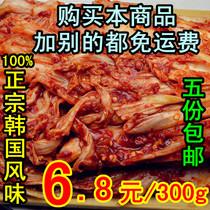 正宗辣白菜 东北延边泡菜  自做朝族下饭菜 韩式美味咸菜 5份包邮 价格:6.80
