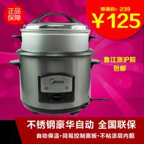 美的电饭锅/煲 学生 正品 4l 行货特价 Midea/美的 TH457A 蒸笼 价格:125.00
