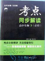 (2012.08)王后雄考点同步解读/高中生物必修3三/华中师范大学 价格:13.40