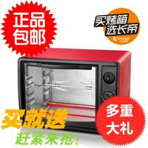 正品联保畅销款 长帝 CKF-25B多功能全温型电烤箱 包邮送多重大礼 价格:355.00