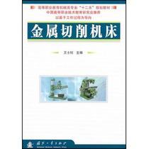 金属切削机床(高等职业教育机械类专业十二五规划教材) 王士柱 价格:19.60