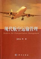 现代航空运输管理 夏洪山 经济 正版书籍 价格:32.00