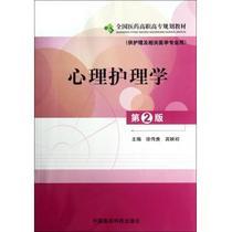 心理护理学(供护理及相关医学专业用第2版全国医药高职高专规划 价格:36.90