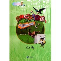 气象站的秘密/小学生气象科普森林村的小气象迷系列 朱应珍 价格:6.70
