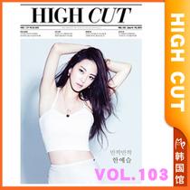 预定   韩国报纸 High Cut - Vol.103 (韩艺瑟/少女时代: 泰妍 价格:20.00