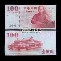 2011年中华民国建国一百年纪念钞 台湾辛亥革命100周年纪念钞 价格:26.00