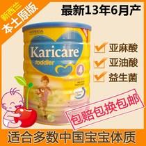 全网最新6月产新西兰Karicare可瑞康普通装婴儿牛奶粉4段/四段RMP 价格:138.00