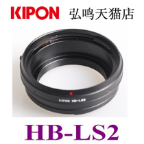 正品特价KIPON HB-LS2 单反镜头转接环 哈苏Hasselblad转接徕卡S2 价格:1966.00