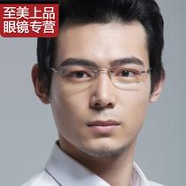 绿琴 商务近视眼镜框男式 合金打孔无框眼镜架 可配近视镜片超轻 价格:199.00