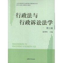 行政法与行政诉讼法学徐静琳正版RX 价格:33.46