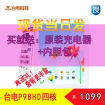 Teclast/台电 P98HD四核 16GB WIFI 9.7寸平板电脑 视网膜屏HDMI 价格:1099.00