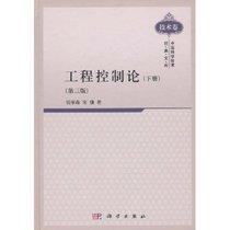 热卖/工程控制论(下册)(第3版) 价格:84.00