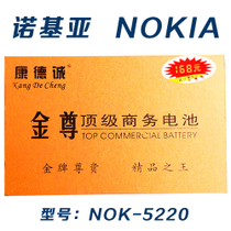 诺基亚商务电池BL-5CT 5220XM 6303C 6303Ci 6730 c5 NOK-5220 价格:19.80