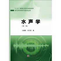 【正版现货】水声学-(第二版) 汪德昭 科学出版社 价格:132.16