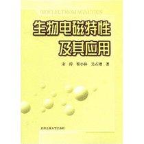 【正版现货】生物电磁特性及其应用 宋涛 北京工业大学出版社 价格:35.45