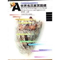 【正版现货】世界名贝鉴赏图谱 顾茂彬 河南科学技术出版社 价格:163.50
