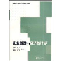 【正版现货】企业管理与经济统计学 邵建利 汉语大词典出版社 价格:21.24