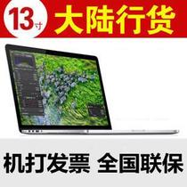 Apple/苹果 MacBook Pro MD213CH/A ME662CH 笔记本电脑 retina屏 价格:10600.00