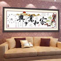 精准印花布十字绣家和万事兴幸福客厅大幅画挂钟表新款夜光十字绣 价格:35.00