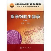 医学细胞生物学(第3版全国高等医药院校规 价格:29.50