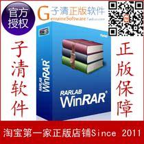 【子清正版软件】压缩解压之王winrar 中英文v5全新上线 价格:192.00