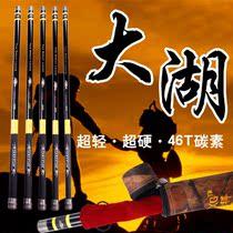 追日升级版大湖超轻超硬8米9米10米11米12米碳素竿鱼竿钓竿溪流竿 价格:250.60