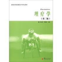 高等医学院校康复治疗专业教材:理疗学(第2版) /乔志恒/飘易B 价格:26.10