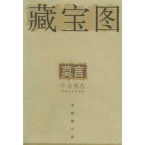 皇冠正版*藏宝图: 2012年度诺贝尔文学奖获得者,莫言中短篇小说 价格:16.60
