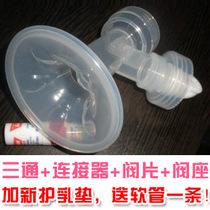 爆款好女人电动手动升级版吸奶器配件喇叭口三通全套配新款护乳垫 价格:35.00