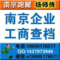 南京杨师傅跑腿服务公司 代跑工商局代办服务 代购办事 信誉至上 价格:10.00
