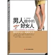男人眼中的好女人 /刘燕/正版书籍  图书 价格:14.10