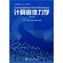 计算固体力学(第2版) 刘正兴 著 9787313024572 价格:23.00