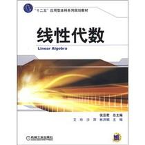"""""""十二五""""应用型本科系列规划教材:线性代数 侯亚君 , 9787111 价格:22.00"""