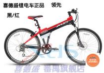 喜德盛电动自行车领先锂电山地车越野自行车领先电动车 LG锂电 价格:3590.00