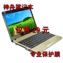 神舟优雅UV21-U54 D2电脑屏幕膜 保护 贴膜液晶 屏保膜 包邮 价格:22.99