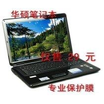 华硕K70YT52AF-SL屏幕保护膜 华硕电脑贴膜 华硕液晶保护膜 包邮 价格:22.99