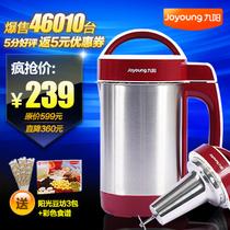 Joyoung/九阳 DJ12B-A603DG九阳豆浆机 不锈钢全自动正品特价包邮 价格:239.00