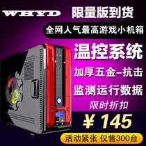 高档 温控液晶小机箱 悠豹风影913电脑小机箱空机箱 支持大板独显 价格:145.00